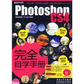 9787802483408-hs-Photoshop CS4完全自学手册