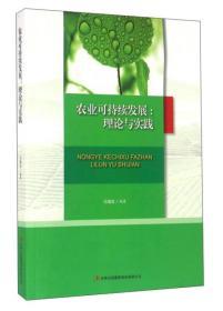 送书签zi-9787553498164-农业可持续发展:理论与实践