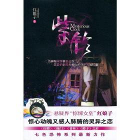 紫铃:七色恐怖系列
