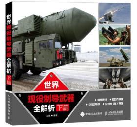 世界现役制导武器全解析·下篇