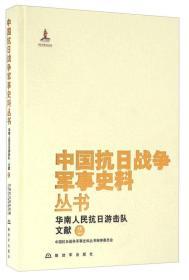 华南人民抗日游击队文献(2)