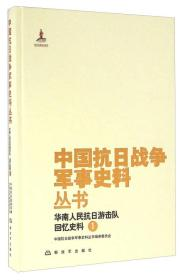 华南人民抗日游击队回忆史料(1)