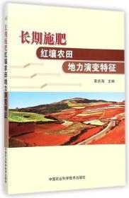 长期施肥红壤农田地力演变特征 黄庆海主编  9787511619242 黑龙
