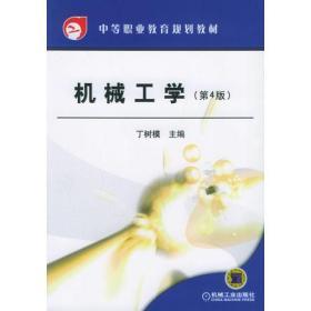 机械工学(第4版)——中等职业教育规划教材