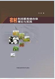 农村科技服务综合体理论与实践