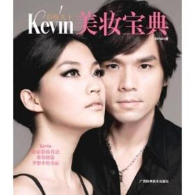彩妆天王:Kevin美妆宝典 Kevin