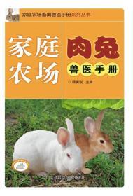 家庭农场畜禽兽医手册系列丛书:家庭农场肉兔兽医手册