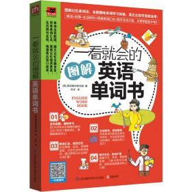一看就会的图解英语单词书:图解1800个日常基础词汇,教你如何从零开始说出溜英语!