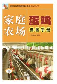 家庭农场畜禽兽医手册系列丛书:家庭农场蛋鸡兽医手册
