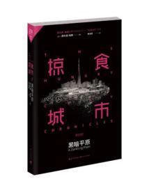 掠食城市Ⅳ:黑暗平原