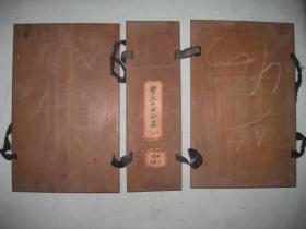 书夹板一对 完整漂亮 长24.7cm宽15.8cm 高8cm   62号