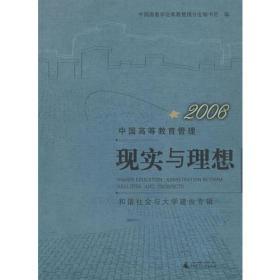 2006中国高等教育管理:现实与理想——和谐社会与大学建设专辑