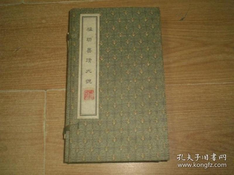 楹联墨迹大观(宣纸一函5册全)97年1版1印编号第206
