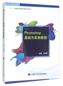 Photoshop基础与实例教程
