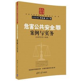 危害公共安全罪案例与实务(法律专家案例与实务指导丛书)