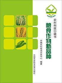 农村科技口袋书:粮食作物新品种