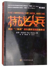 """特战尖兵:美国""""三角洲""""部队指挥官的经验教训"""
