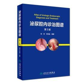 泌尿腔内诊治图谱(第3版)
