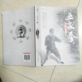 中国功夫经典 巫家拳  2