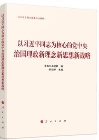 以习近平同志为核心的党中央治国理政新理念新思想新战略