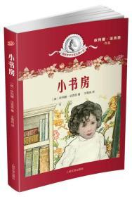 国际安徒生奖儿童小说:小书房