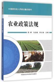 农业政策法规