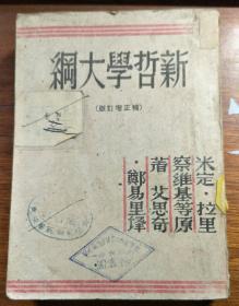 新哲学大纲(补正修订版)(读书出版社 1949.4第14版)【民国旧书】