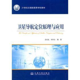 卫星导航定位原理与应用