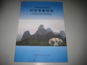 广西恩城自然保护区科学考察报告