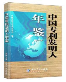 中國專利發明人年鑒:第十三卷