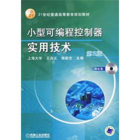 正版二手小型可编程控制器实用技术9787111054788