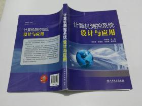 计算机测控系统设计与应用