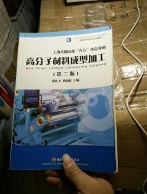 高分子材料成型加工(第2版)