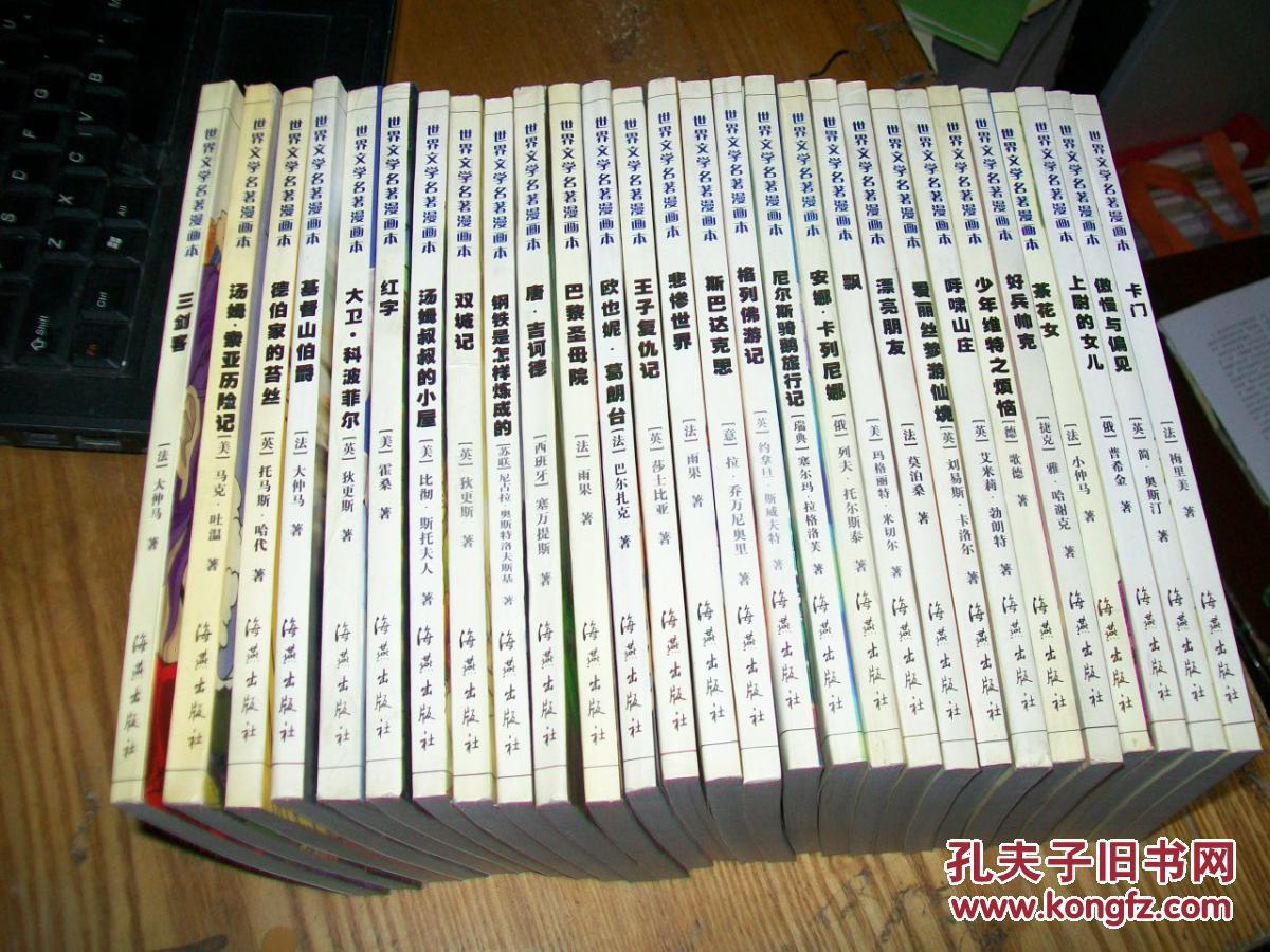 世界文学名著漫画本【全28本合售 具体书目见】
