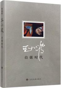 典藏话版王小波:白�y�r代 (精�b)