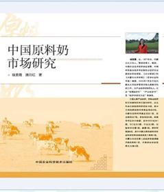 中国原料奶市场研究
