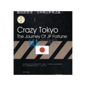 财富世界行:疯狂的东京:日本财富世界之旅