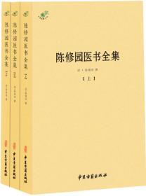 陈修园医书全集(全三册)