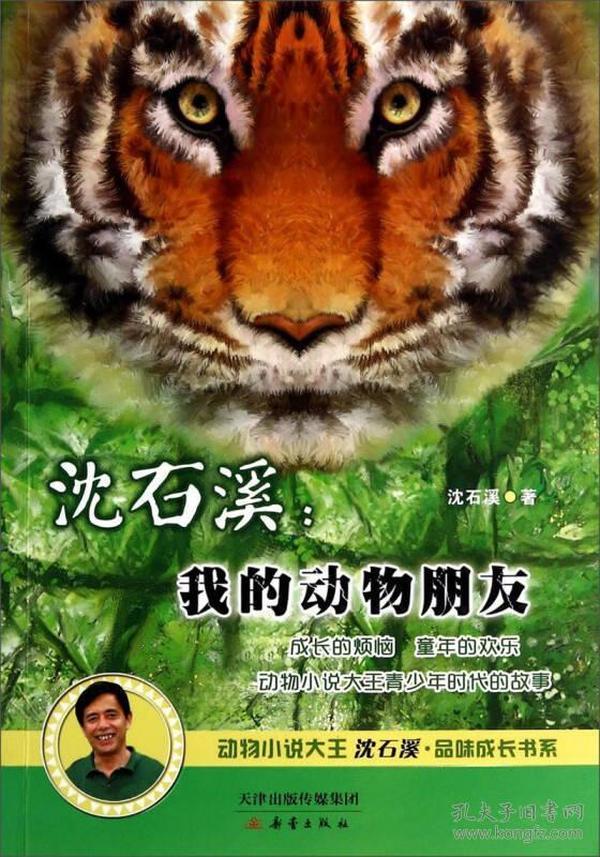 沈石溪·品味成长书系:沈石溪·我的动物朋友