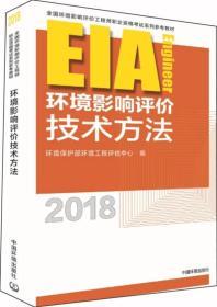 环境影响评价技术方法:2018年版.11版