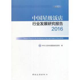 中国星级饭店行业发展研究报告2016
