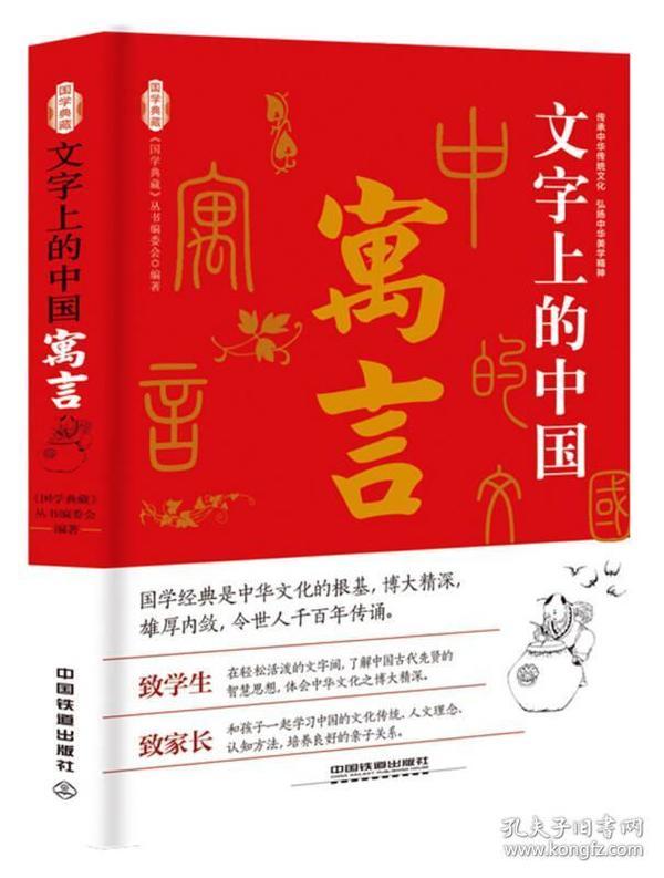 国学典藏:文字上的中国:寓言
