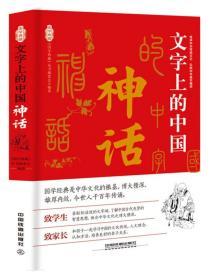 国学典藏:文字上的中国:神话