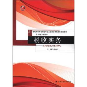 税收实务/21世纪高职高专财会专业工学结合课程改革系列教材