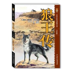 狼王传 美绘版 世界经典动物名著