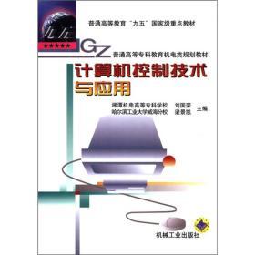 正版二手计算机控制技术与应用刘国荣机械工业出版社9787111068549