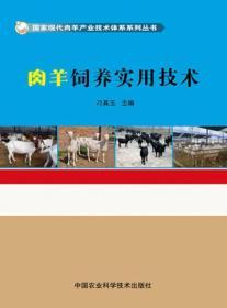 肉羊饲养实用技术