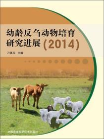 幼龄反刍动物培育研究进展(2014)