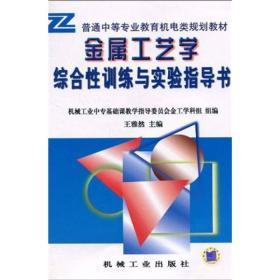 普通中等专业教育机电类规划教材:金属工艺学综合性训练与实验指导书