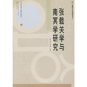 张载关学与南冥学研究